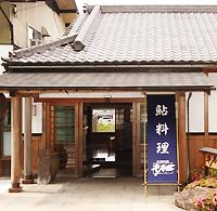 料理旅館 千石荘
