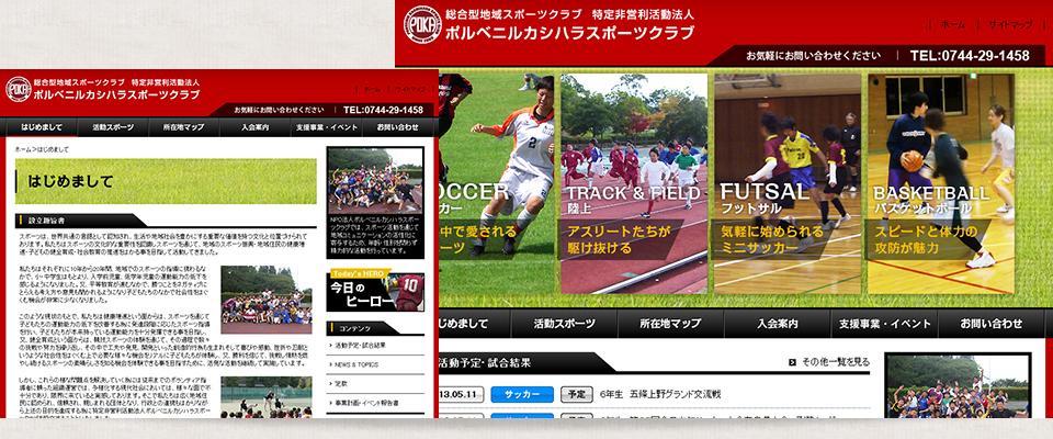 NPO法人ポルベニルカシハラスポーツクラブ   奈良ホームページ作成.com